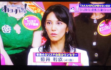 「さんま岡村祭り オトコってバカねSP」に心理カウンセラーとして出演_d0169072_20145630.jpg