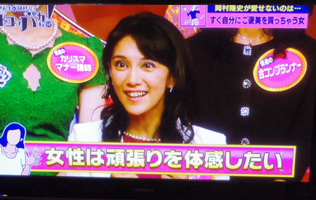 「さんま岡村祭り オトコってバカねSP」に心理カウンセラーとして出演_d0169072_20145999.jpg