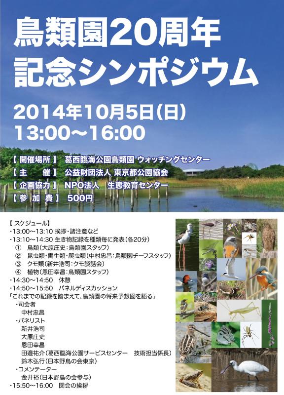 ★鳥類園20周年記念シンポジウム_e0046474_12561111.jpg