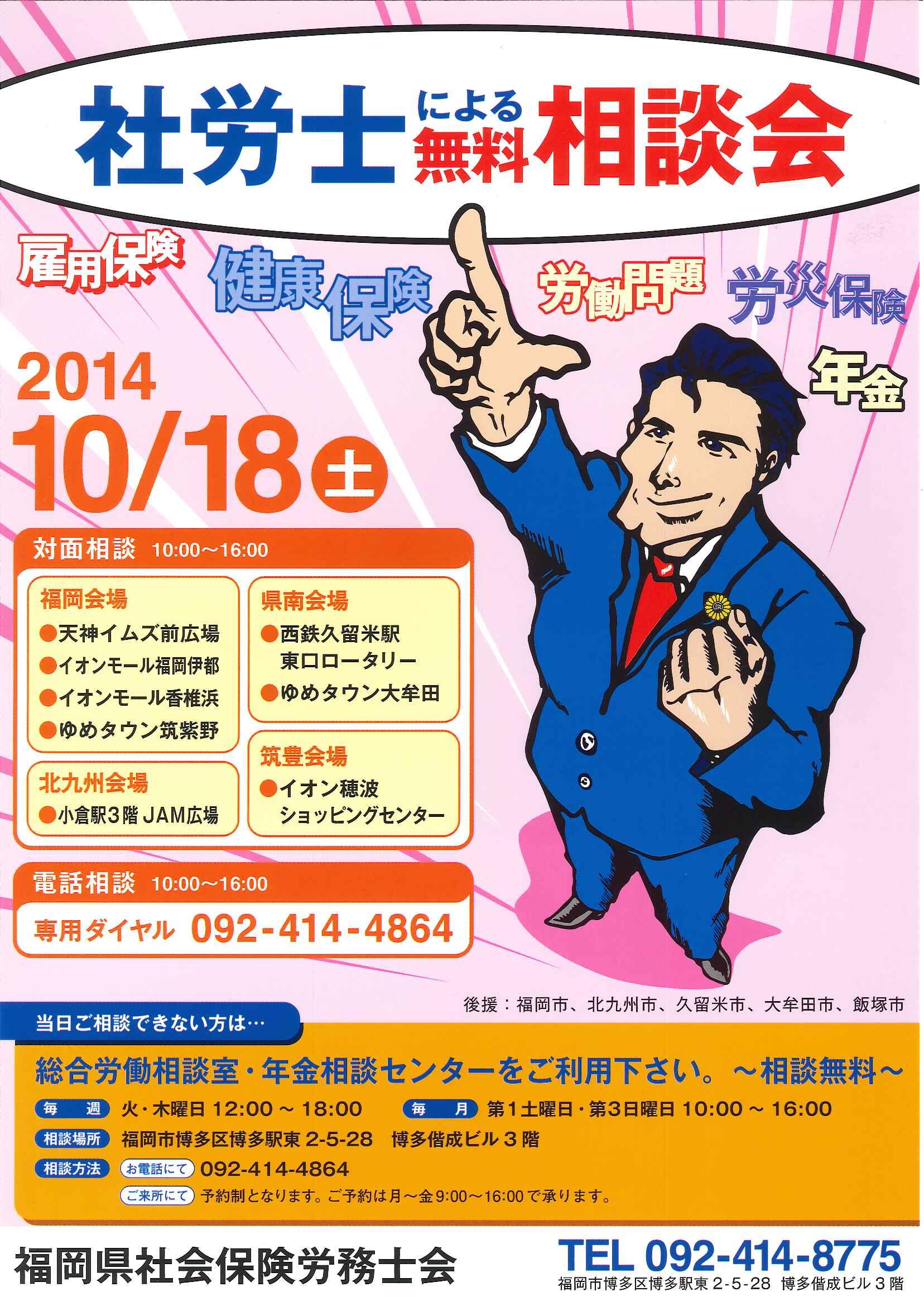 10月予定_f0120774_1456667.jpg