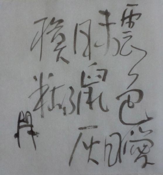 朝歌9月30日_c0169176_08111673.jpg