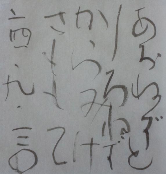 朝歌9月30日_c0169176_08112250.jpg