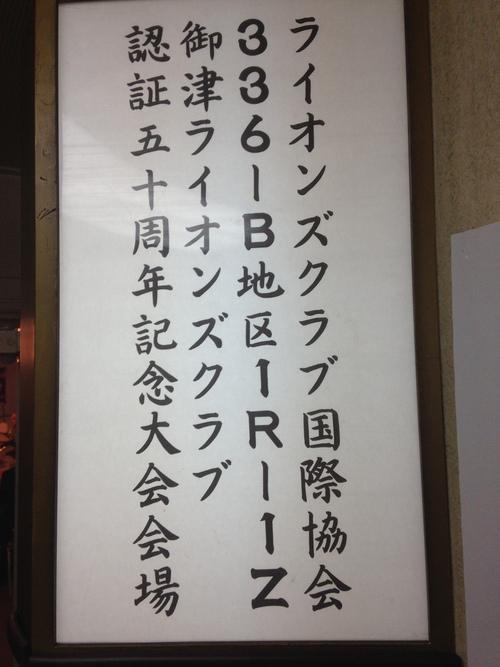 御津ライオンズクラブ認証50周年記念大会_b0188483_11594087.jpg