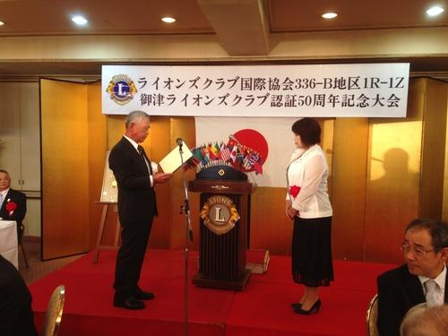 御津ライオンズクラブ認証50周年記念大会_b0188483_1203641.jpg