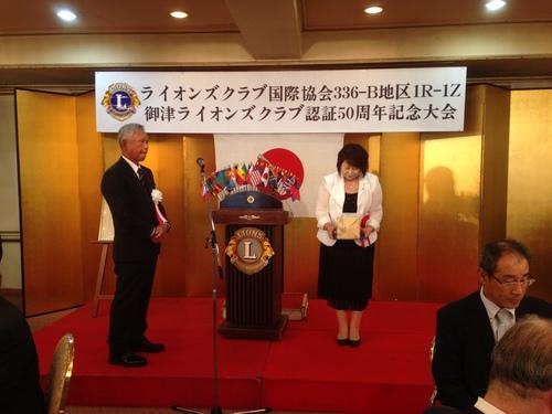 御津ライオンズクラブ認証50周年記念大会_b0188483_1204715.jpg