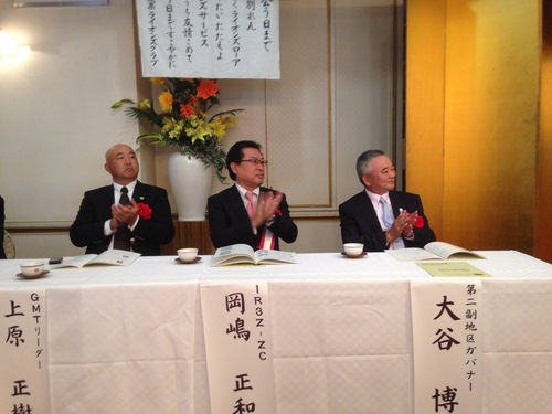 御津ライオンズクラブ認証50周年記念大会_b0188483_1214327.jpg