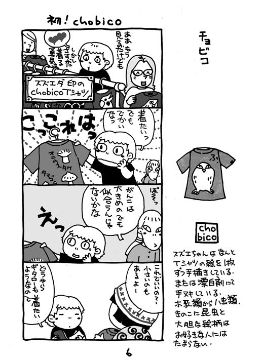 chobicoのきのこTシャツ並んでます。_d0154687_15204768.jpg