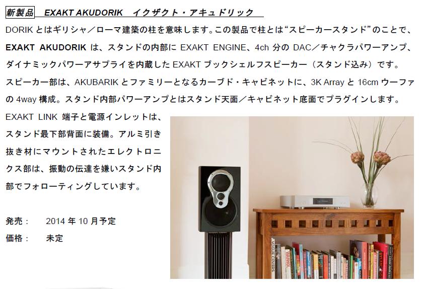 2014東京インターナショナルオーディオショウ その1_b0292692_17283548.png