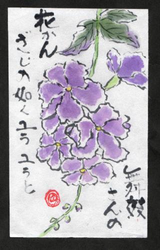 絵手紙 ~デュランタ宝塚~_f0346196_05040074.png