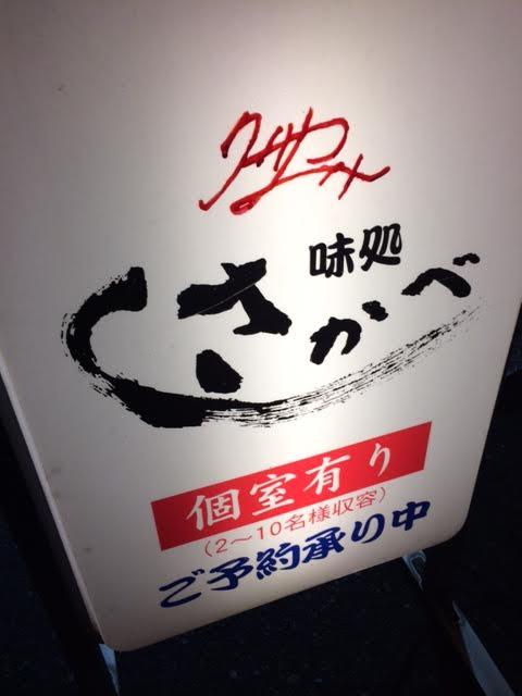 味所 くさかべ_e0115904_05504459.jpg