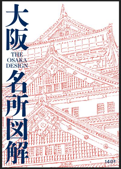 大阪名所図解_c0141005_10374916.png