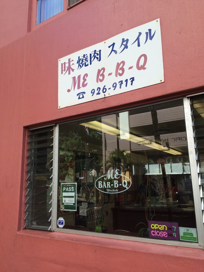 2014 9月 ハワイ (10)  驚愕のテイクアウト@Me\'s B-B-Q でビーチランチ_f0062122_16433426.jpg