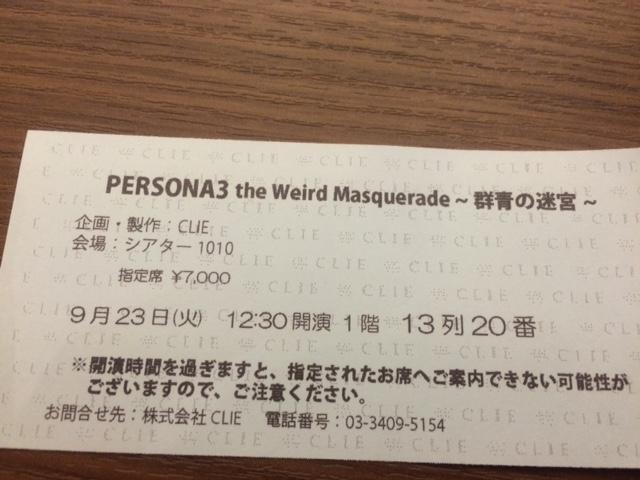 ペルソナ舞台観に行きました_e0114246_11595431.jpg