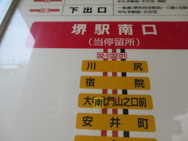 堺における南北問題_c0001670_20104009.jpg