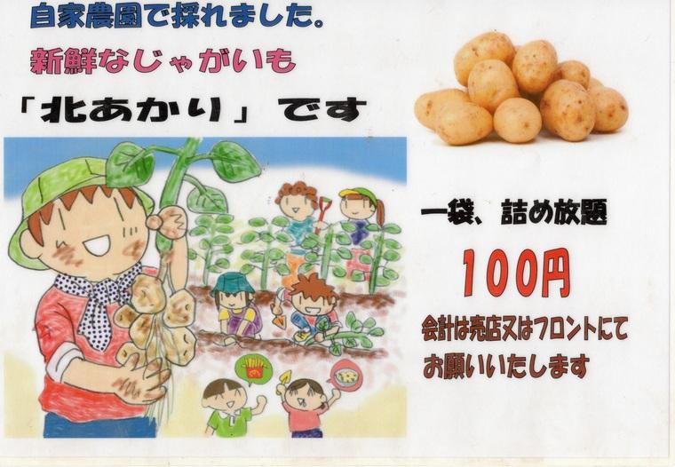 自家農園の野菜_b0185375_8452790.jpg