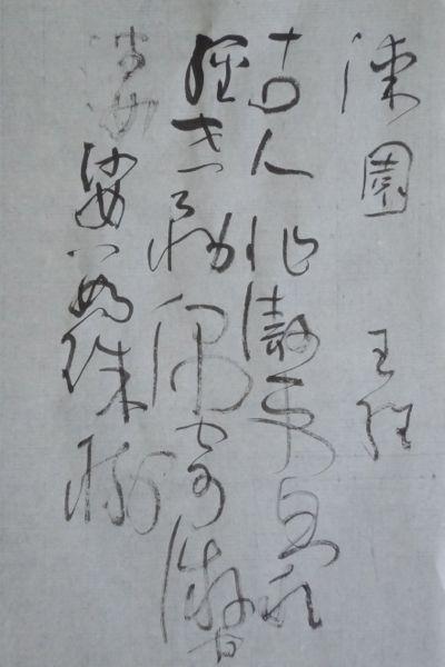王維_c0169176_08261979.jpg