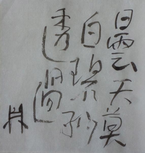朝歌10月1日_c0169176_08414660.jpg