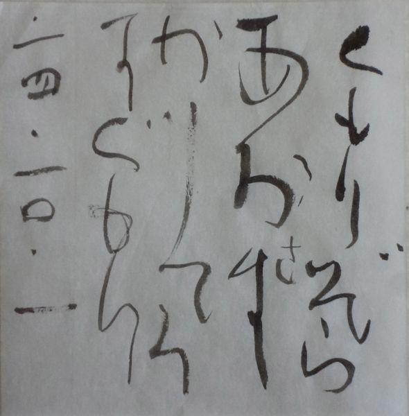 朝歌10月1日_c0169176_08415108.jpg