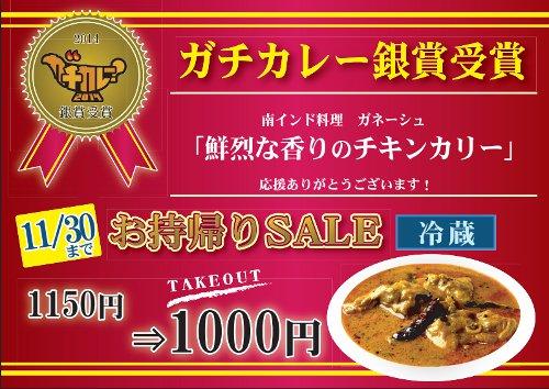 ガチカレー銀賞記念・テイクアウトセール!_e0145685_08195938.jpg