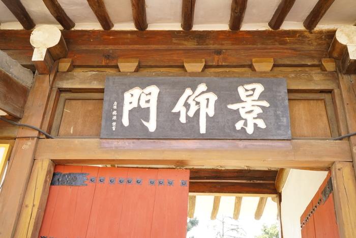 初心者的大邱(テグ)の旅 その3 亀岩書院(クアムソウォン) でほっと一息。_a0223786_14245695.jpg