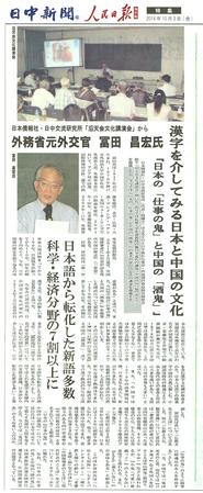 日中新聞、「滔天会文化講演会」で講演した富田昌宏氏を大きく報道_d0027795_16343396.jpg