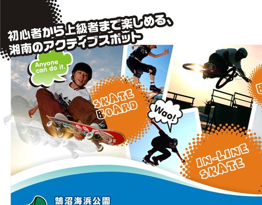「スケートパーク」ってご存知ですか??_d0050503_6231087.jpg