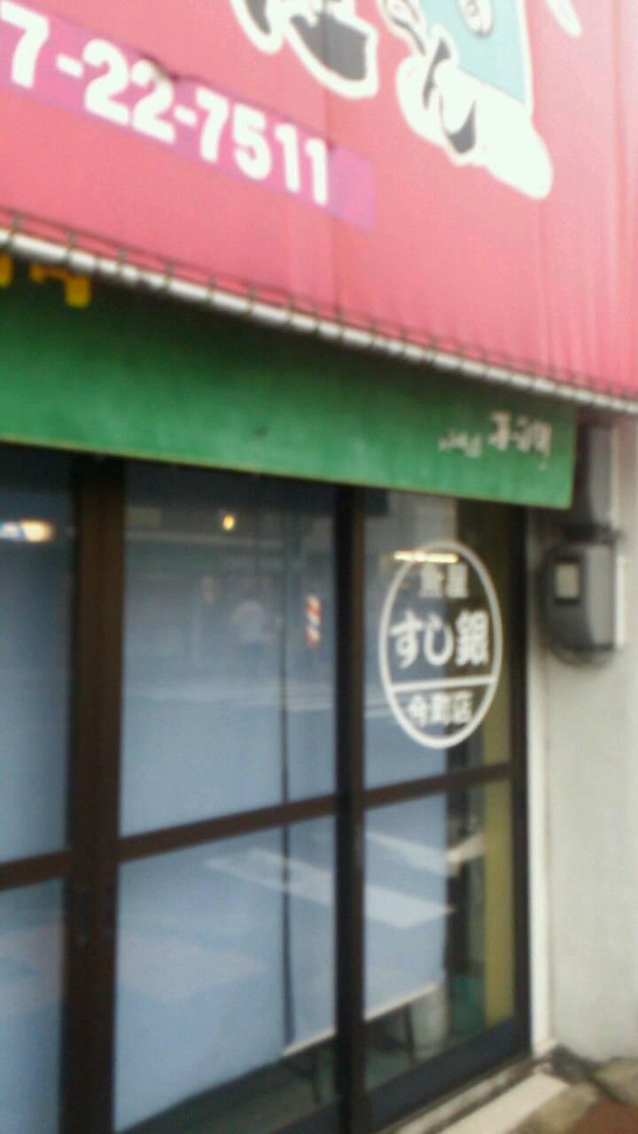 海鮮問屋 まぐろ屋さん (魚屋 すし銀)今町店_e0115904_21235987.jpg
