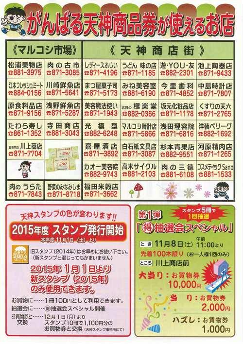 「がんばる天神商品券」販売中_b0212815_1457149.jpg