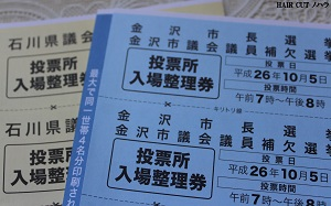 石川県と金沢市のトリプル選挙_e0145332_18523227.jpg
