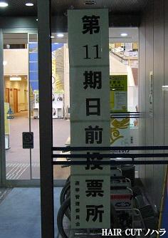 石川県と金沢市のトリプル選挙_e0145332_1853836.jpg