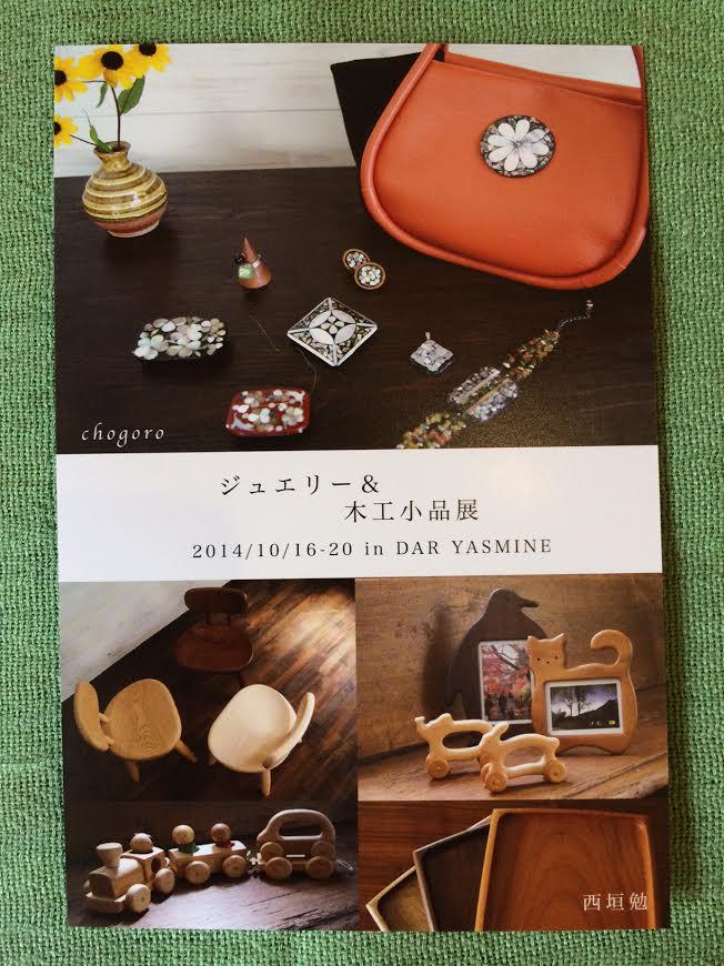 ジュエリー&木工小品展2014年10月16日~20日_a0141134_139433.jpg
