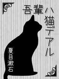犬派? それとも 猫派? の果ての「猫的」デビュー。_f0043134_11564465.jpg