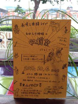 おかえり姉妹の収穫祭_e0153039_1423346.jpg