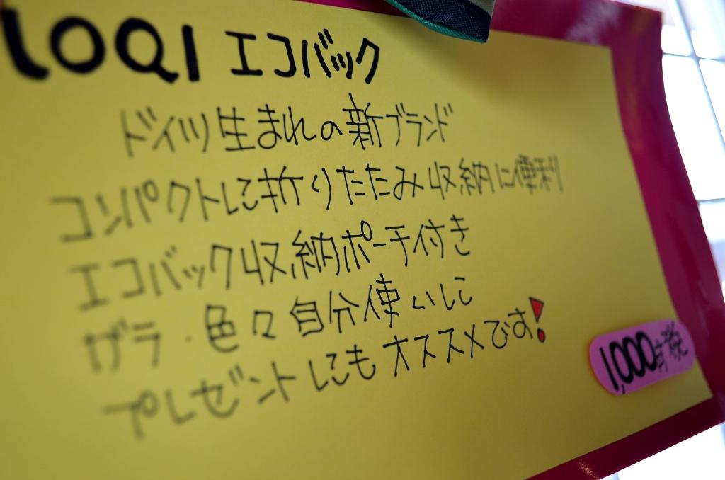 """""""思わず・・・カワイイ~!---エコバッグLOQIローキー---\""""_d0153941_1547674.jpg"""