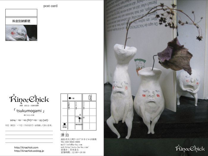 tsukumogami_f0235453_19121729.jpg
