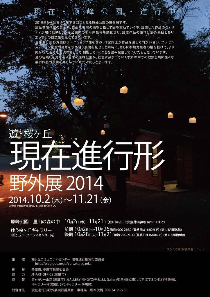 『現在進行形野外展2014』開催中!!_c0131063_1684758.jpg