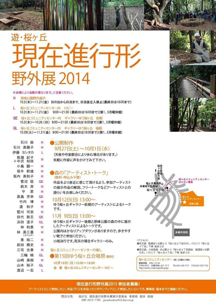 『現在進行形野外展2014』開催中!!_c0131063_1692125.jpg