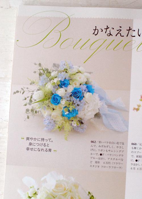花時間ウェディングvol.4 ブーケ、装花、ウェディングアイテム掲載いただいています_a0115684_10221402.jpg