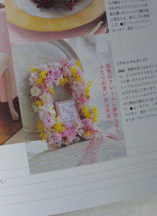 花時間ウェディングvol.4 ブーケ、装花、ウェディングアイテム掲載いただいています_a0115684_10293963.jpg