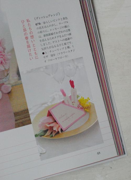花時間ウェディングvol.4 ブーケ、装花、ウェディングアイテム掲載いただいています_a0115684_10314097.jpg