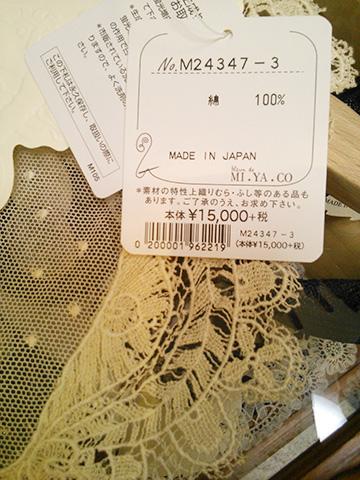 神戸 reve de MIYACO より_c0126189_1325234.jpg