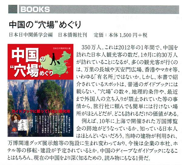 """リベラルタイムの「BOOKS」欄に、『中国の\""""穴場\""""めぐり』が取りあげられました。_d0027795_1034299.jpg"""
