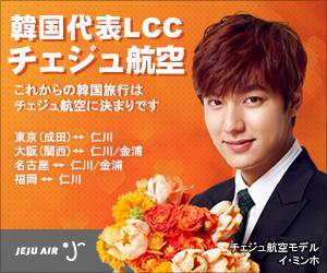 韓国代表LCC._b0044115_8205853.jpg