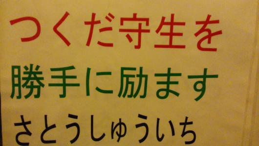 さとうしゅういち、2ヶ月ぶりに広島市内各地で街頭演説_e0094315_08113903.jpg