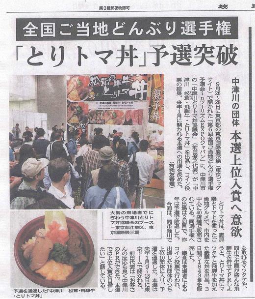 「とりトマ丼」予選突破―岐阜新聞_d0063218_11585719.jpg