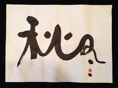 秋と冬の関係図。in秋田_e0197227_16055599.jpg