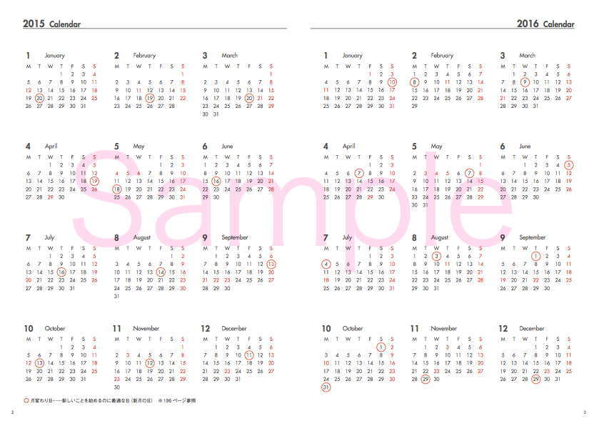 【事務局より】『幸せおとりよせ手帳2015』の中身公開!④_f0164842_15360858.jpg