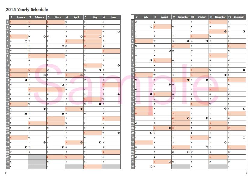 【事務局より】『幸せおとりよせ手帳2015』の中身公開!④_f0164842_15361334.jpg