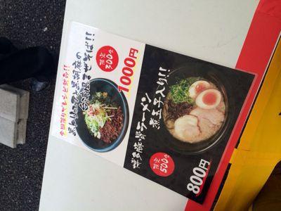 ULTRA JAPAN ⭐️秀ちゃんラーメン_c0151965_320720.jpg