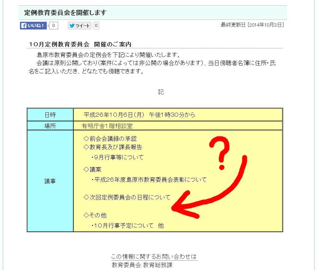 教育委員会をチェック!_c0052876_22204272.jpg
